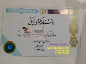 تائید دانشنامه وزارت بهداشت برای ترجمه رسمی