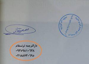 تائید دانشنامه و ریزنمره توسط وزارت بهداشت برای ترجمه رسمی