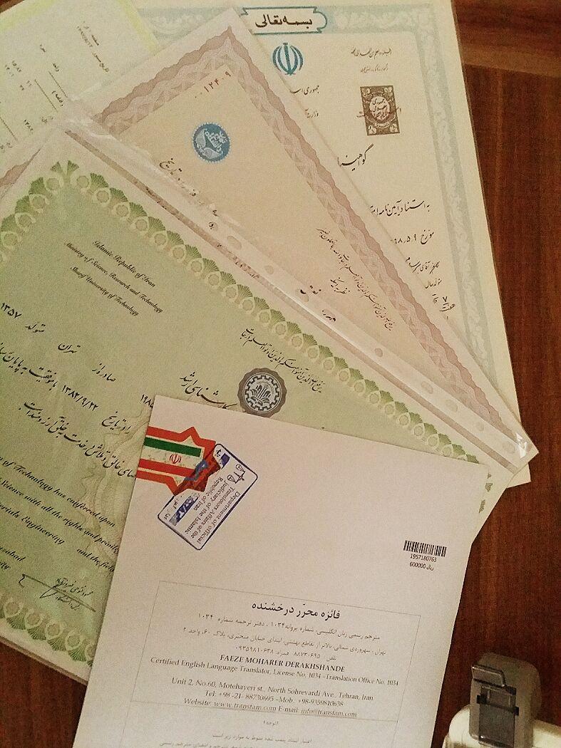 ترجمه رسمی دانشنامه و تائید وزارت علوم