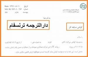 ترجمه گواهی اشتغال به کار