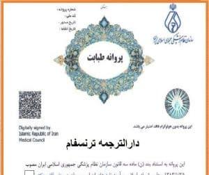 ترجمه رسمی پروانه مطب